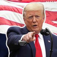 米大統領選挙は終焉?
