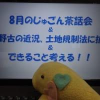 8月26日(木)のじゅごん茶話会の報告です