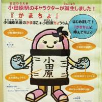 小田原に新キャラ『かまちょ』誕生!|JSフードシステム
