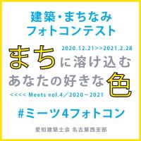 名古屋西支部建築展「Meets vol.4/2020-2021」建築・まちなみフォトコンテストのお知らせ