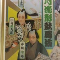 歌舞伎座再開「八月花形歌舞伎」