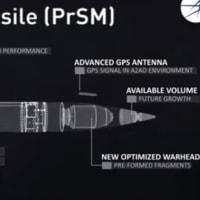 ☆米陸軍が開発中のプレシジョンストライクミサイル テスト成功