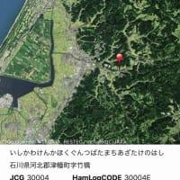 「道の駅 高松」、「道の駅 倶利伽羅 源平の郷」で移動運用してきました。