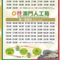 2020年1月:バスで香港国際空港からマカオへ行く方法 港珠澳大橋