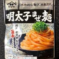 ◆ヤマサ/明太子まぜ麺◆