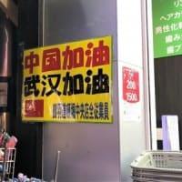 新型肺炎  「日本は災難が降りかかった他国をあざ笑ったことはこれまでに一度もない」中国ネット