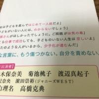 『ノンママという生き方』香山リカさんの本