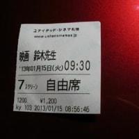 残日2・・・(札幌での生活終了)