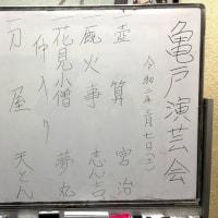 3/7(土)亀戸演芸会@亀戸梅屋敷