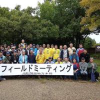 JARL関西地方本部主催「フィールドミーティング」