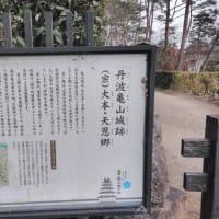 戦国武将のお宅訪問 53 - 明智光秀 / 丹波亀山城 -