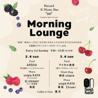 2月4日 美栄橋ON Morning Lounge