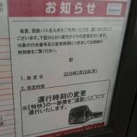2019年7月22日ダイヤ改正(1)