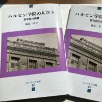 『ハルビン学院の人びとー百年目の回顧』群像社から出版!