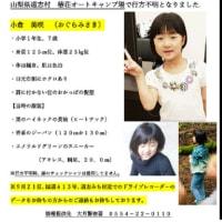 山梨県道志村で、女児 小倉美咲さん 行方不明、手掛かりなく1カ月 =家族が情報提供呼び掛け-山梨