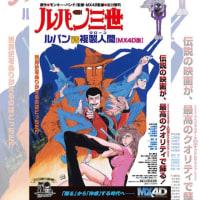 【ルパン三世 ルパンvs複製人間】1978年(日本)