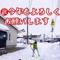 あけましておめでとうございます!~半袖👚で雪かき⛄!?Σ(´∀`;) ~ブログNo451