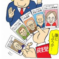須田のオジキが見るアメリカ大統領選 先ずは序盤戦