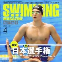 サギヌマスイミングクラブの選手が雑誌「スイミング・マガジン」に掲載されました