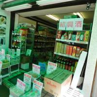 店舗に変化は感じないが、店舗名が三友総合食材から福原商店に変わっていた。