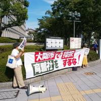8月18日、「育鵬社NO!」大阪市教委緊急アピール行動の報告