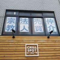12月1日の大阪シティマラソンに向けて昨夜事務所の窓に宗教・法人・売買・仲介の文字を貼りました。以前は、祈祷・霊視・除霊という文字を貼っていました。