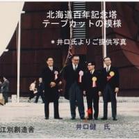 講演!北海道百年記念塔のつぶやき〜モニュメント創作に込める想い〜開催のご案内!