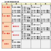 9月のスケジュール(代行決定)