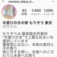 【第2335回】インスタでもりぞう東京