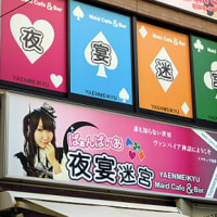11/20 @ほぉ~む本店6F