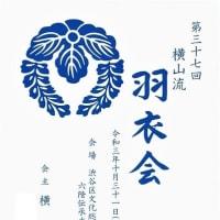 ダンス Part104 『六曲目は 「風雲新選組」』