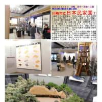散策 「神奈川 56」  川崎市立 日本民家園①
