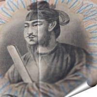 聖徳太子 |お札と歴史