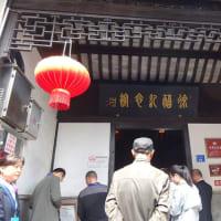 1430−0501蘇州(2日目)「徐福千灯から東に渡る」演舞初演式