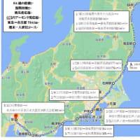 東日本大震災10年 「週末一人駅伝」(2021年1月9日~3月11日)をおこないます