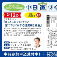 セミナー「家づくりにかかる諸費用と税金」大垣・可児にて開催