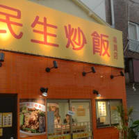 昨年開業した台湾系の「民生炒飯」。チャーハンだけではなくいろいろなものを扱っているようである。