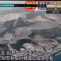 名護・本部の石灰岩の採石場を県土保全条例の適用除外としているのは法令違反! ---平和市民連絡会が沖縄県交渉