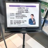 クラリネット道場in名古屋終了!