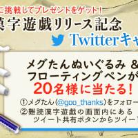 goo辞書「難読漢字遊戯」に挑戦!メグたんTwitterキャンペーン!📜🎊