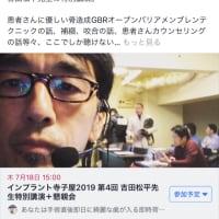 明後日木曜日吉田松平先生の特別講演のインプラント寺子屋2019第4回です!