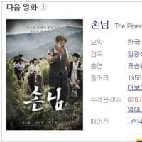 韓国映画と笛吹き男