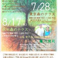 音の和コンサート 2017年8月17日(木)お客さま主催イベント