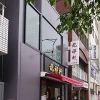 龍祥軒 三田店の回鍋肉定食