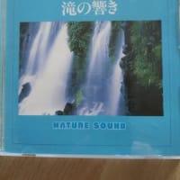 ヒプノセラピー☆滝にも主がいる(CDにはエネルギーが封印されている)
