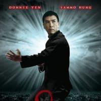 【映画】イップ・マン 葉問…やはりドニー・イェンはうちの父にちょい似ている(父の日は現金をプレゼント)