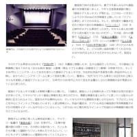 2012.9.【違いのわかる映画館】vol.24 銀座テアトルシネマ(2013.5.閉館)
