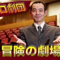 【#またピッコロで会いましょう】映像公開!ピッコロ劇団『ようこそ冒険の劇場へ』