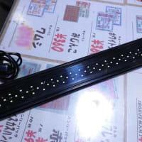 中古 水作LEDライト ライトアップ400