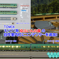 ◆鉄道模型、TOMIXさん、「キハ71系 ゆふいんの森」の自作室内灯にコンデンサーを追加!